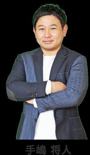 手嶋将人先生