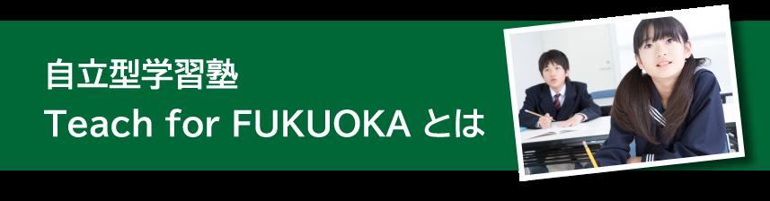 自立型学習塾 Teach for FUKUOKA とは