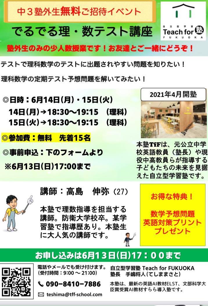 f:id:TeachforFUKUOKA:20210612223757j:image