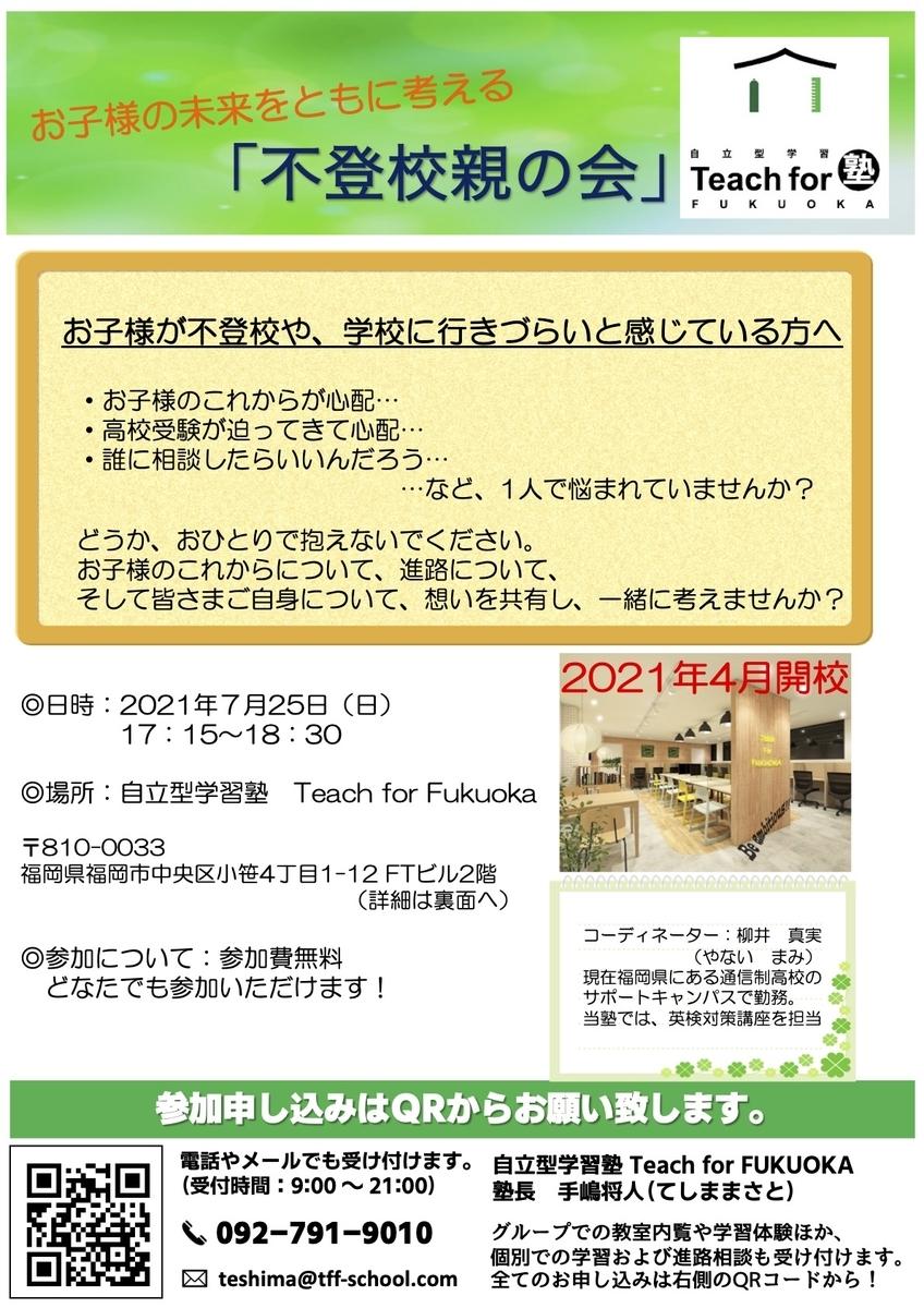 f:id:TeachforFUKUOKA:20210711181041j:plain